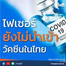 ไทยคู่ฟ้า โพสต์ยัน ไฟเซอร์ ยังไม่นำเข้าวัคซีนในไทย