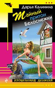 <b>Тайный притон</b> Белоснежки - скачать книгу автора <b>Калинина</b> ...