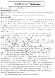 ภาษาไทย : รามเกียรติ์ ตอนนารายณ์ปราบนนทก
