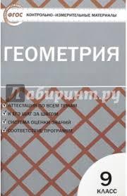 Книга Геометрия класс Контрольно измерительные материалы  Геометрия 9 класс Контрольно измерительные материалы