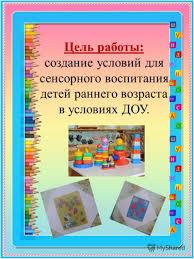 Реферат Сенсорное воспитание дошкольников Педагогика Реферат по сенсорному воспитанию дошкольников