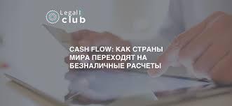 cash flow как страны мира переходят на безналичные расчеты   безналичные расчеты view larger image it