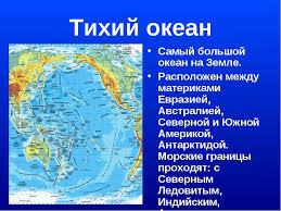 Океаны Земли класс презентация к уроку Окружающий мир Тихий океан Самый большой океан на Земле Расположен между материками Евразие