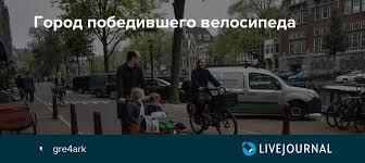 Город победившего велосипеда: gre4ark — LiveJournal