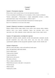 Контрольная работа по теме Наречие i вариант 1 Семинар 3 Наречие Задание 1 Подчеркните наречия Ночью