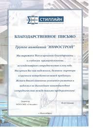 Дипломы и благодарности Инфострой м профиль