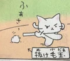 「猫ピッチャー 7巻」の画像検索結果