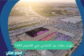 وقت صلاة العيد الاضحى في القصيم 1442/2021 - الموقع المثالي