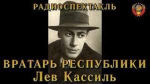 Картинки по запросу Лев Кассиль