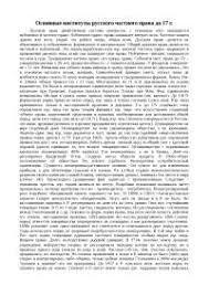 Реферат на тему Основные институты русского частного права до г  Основные институты русского частного права до 17 г доклад по праву скачать бесплатно казнь принципы