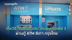 เช็ควิธี 'ยืนยันตัวตน' คนละครึ่งเฟส 3 ผ่านตู้ ATM สีเทา กรุงไทย |  กรุงเทพธุรกิจ