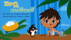 mowgli adventure with cute bulbul bird in telugu the jungle book bulbul apps