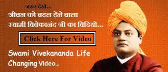 स्वामी विवेकानंद के संदेश swami  swami vivekanand