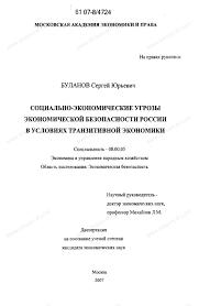 Диссертация на тему Социально экономические угрозы экономической  Диссертация и автореферат на тему Социально экономические угрозы экономической безопасности России в условиях транзитивной