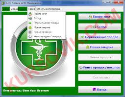 АИС Аптечная сеть sql server или access Дипломная работа  АИС quot Аптечная сеть quot