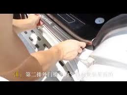 <b>Комплект накладок на дверные</b> пороги для Haval H9 - YouTube