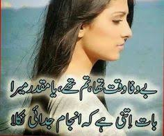 new shayari 2017 in urdu