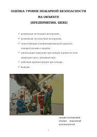 Оценка уровня пожарной безопасности на объекте курсовая по  Это только предварительный просмотр
