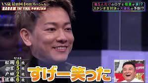 佐藤健 vs 嵐