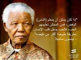 Pin auf نيلسون مانديلا (Nelson Mandela)