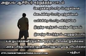 Tamil Kavithaigal Quotes Tamil Poems Haiku Kadhal Natpu Awesome Thanimai Kavithai