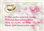 Поздравления со свадьбой красивые проза 95