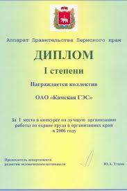 Награды Камской ГЭС Диплом за i место в конкурсе на лучшую организацию работы по охране труда в организациях Пермского края в 2006 году