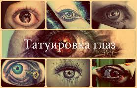 татуировка глаз фото примеры полезная информация