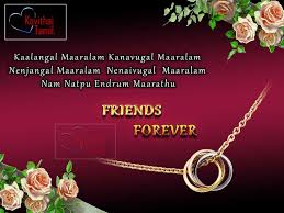 natpu entrum maarathu tamil natpu friends messages with hd wallpapers for facebook profile pictures