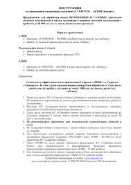 отчет морской практике механик курс Инструкция для присадки Супротек