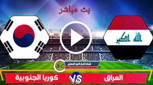 يلا شوت يوتيوب .. بث مباشر مشاهدة مباراة العراق و كوريا الجنوبية بث مباشر  اليوم 02-09-