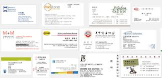 China Business Card Examples China Startup