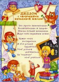 Дипломы и грамоты для детских садов и школ Формат изображения jpg Разрешение изображения 2909x4040px Размер файла 1 2 Мб Скачать Зеркало 1 Зеркало 2