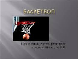 Урок физической культуры по теме Баскетбол Передача мяча двумя  Урок физической культуры по теме Баскетбол Передача мяча двумя руками от груди 3 й класс