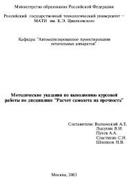 Методические указания по выполнению курсовой работы по дисциплине  Обложка книги Методические указания по выполнению курсовой работы по дисциплине Расчет самолета на прочность