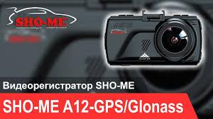 <b>Видеорегистратор SHO</b>-<b>ME A12</b>-<b>GPS</b>/<b>Glonass</b> - видеообзор ...
