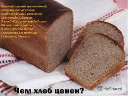 Доклад теплый хлеб класс Блоги aeterna qip ru Доклад теплый хлеб 5 класс