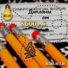 Дипломные курсовые контрольные работы на заказ Образование  Дипломные курсовые контрольные работы на заказ Симферополь изображение 1
