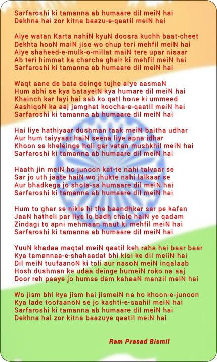 sarfaroshi ki tamanna in urdu