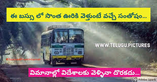 Greatness Of Own Village And Village Bus Good Words Xyz