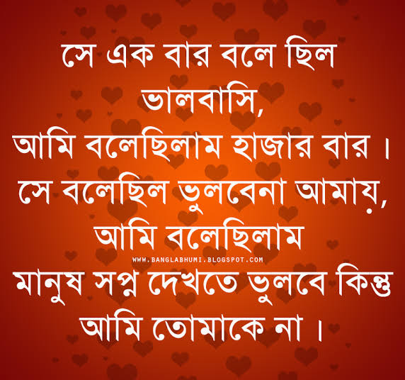 bengali i love you shayari