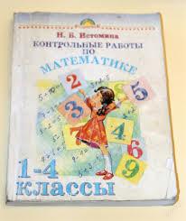 Контрольные работы по математике классы Истомина Н Б  Контрольные работы по математике Решебники