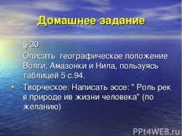 Эссе ( река ) Википедия