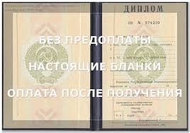 Приобрести диплом о среднем специальном образовании колледжи и  Купить диплом о среднем специальном образовании колледжи и техникумы в городе Иваново