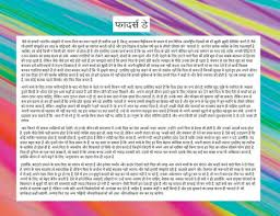 short essay speech poem on fathers day for school students in happy father day nibhand hindi