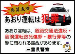 危険 運転 通報 サイト