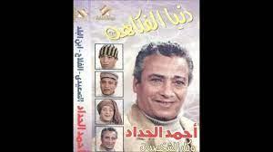 اضحك من قلبك مع احمد الحداد (الجزء الثاني) - YouTube