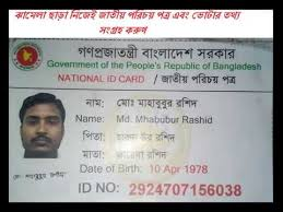 Bangla To Online Card Check How - Tutorial Youtube Get Nid