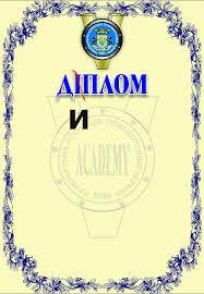 Грамотность тоже оружие или о дипломах с ошибками На украинском языке слово Диплом пишется не через i а через украинскую букву и