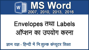 Envelopes Address Print How To Print Address On Envelope And How To Make A Label Or Sticker In Ms Word In Hindi 46